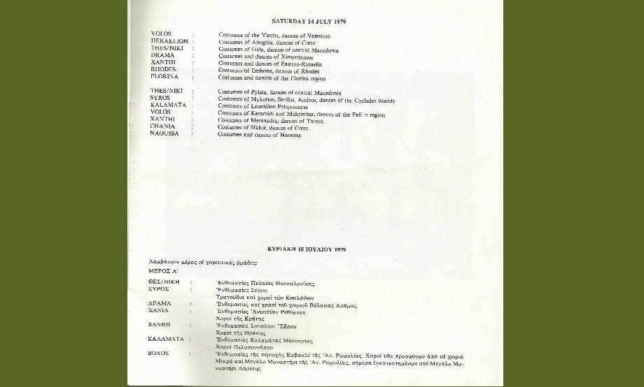 1979-07-9.15_Θέατρο Λυκαβητού - Α' Πανελλήνιο Φεστιβάλ Εθνικών Χορών 20/22