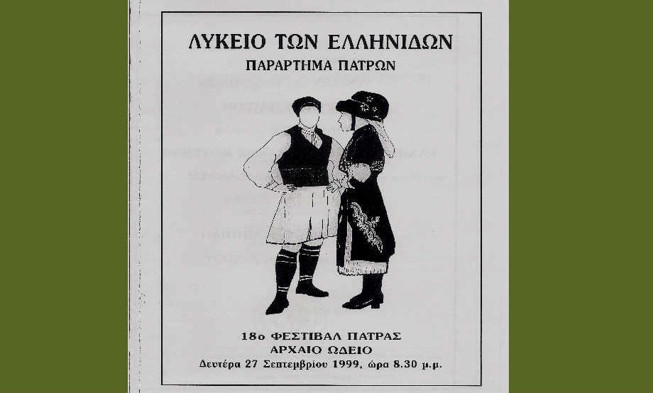 1999-09-27_ArchaioWdeio_XanthKaratha_02