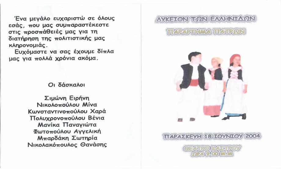 2004_06_18_ΠΡΟΓΡΑΜΜΑ_3
