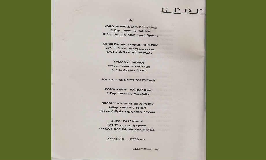 1986-07-09: Αρχαίο Ωδείο Πατρών - Παρουσίαση Ελληνικών Χορών του Λυκείου των Ελληνίδων 6/11