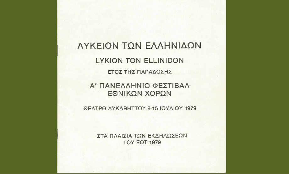 1979-07-9.15_Θέατρο Λυκαβητού - Α' Πανελλήνιο Φεστιβάλ Εθνικών Χορών 1/22