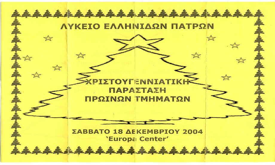2004-12-18_ΧΡΙΣΤΟΥΓΕΝΝΙΑΤΙΚΗ ΠΑΡΑΣΤΑΣΗ_ΠΡΟΓΡΑΜΜΑ_1