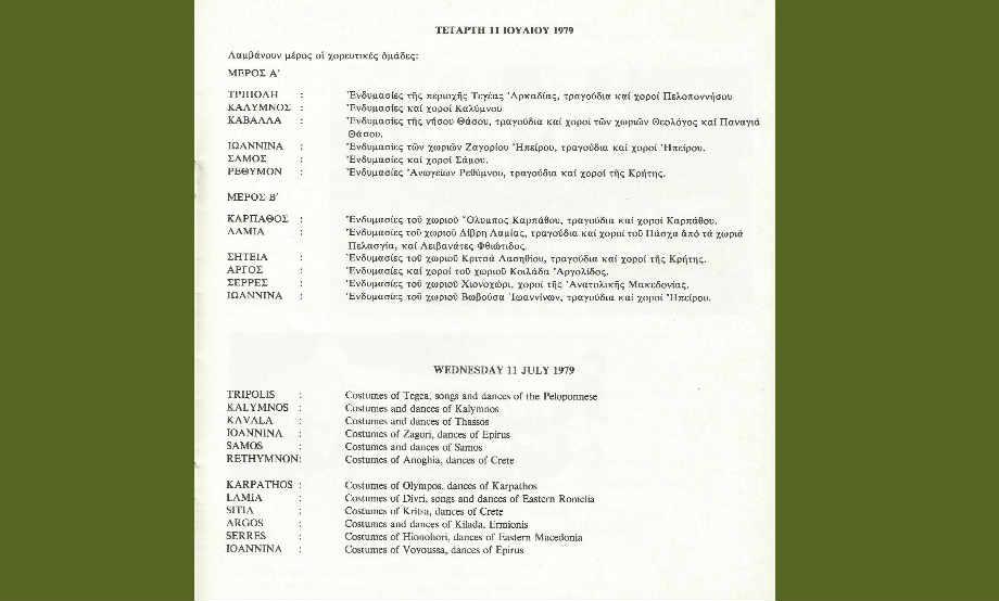1979-07-9.15_Θέατρο Λυκαβητού - Α' Πανελλήνιο Φεστιβάλ Εθνικών Χορών 14/22