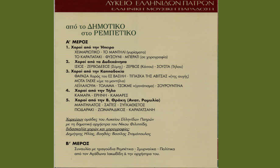 2004-07-08_ArchaioWdeio_Agathwna-Filippidis_04