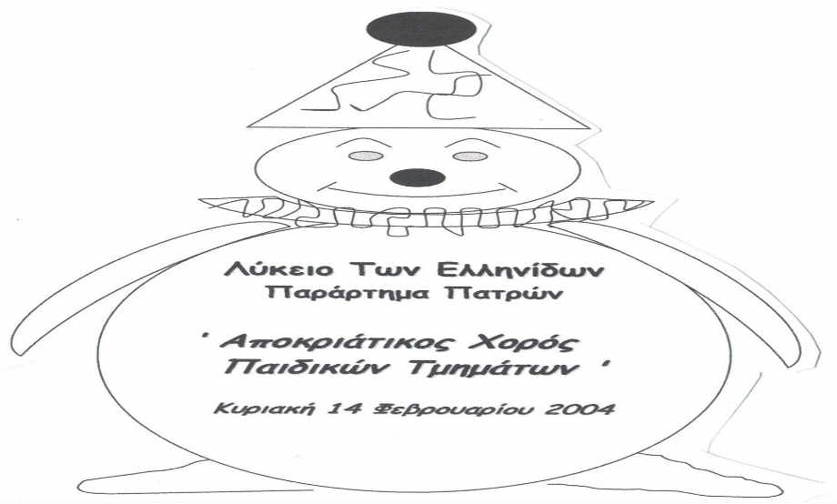 2004_02_15_ΑΠΟΚΡΙΑΤΙΚΟΣ ΧΟΡΟΣ_ΠΡΟΣΚΛΗΣΗ_01