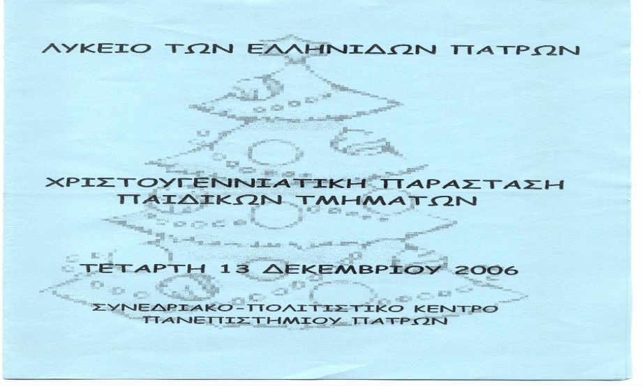 2006-12-13_ΠΑΡΑΣΤΑΣΗ_ΠΡΟΓΡΑΜΜΑ_1