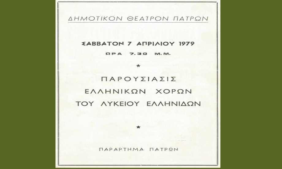 1979-04-07: 1η Παράσταση - Δημοτικό Θέατρο Απόλλων 1/8