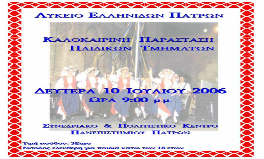 2006-07-10_Αφίσα