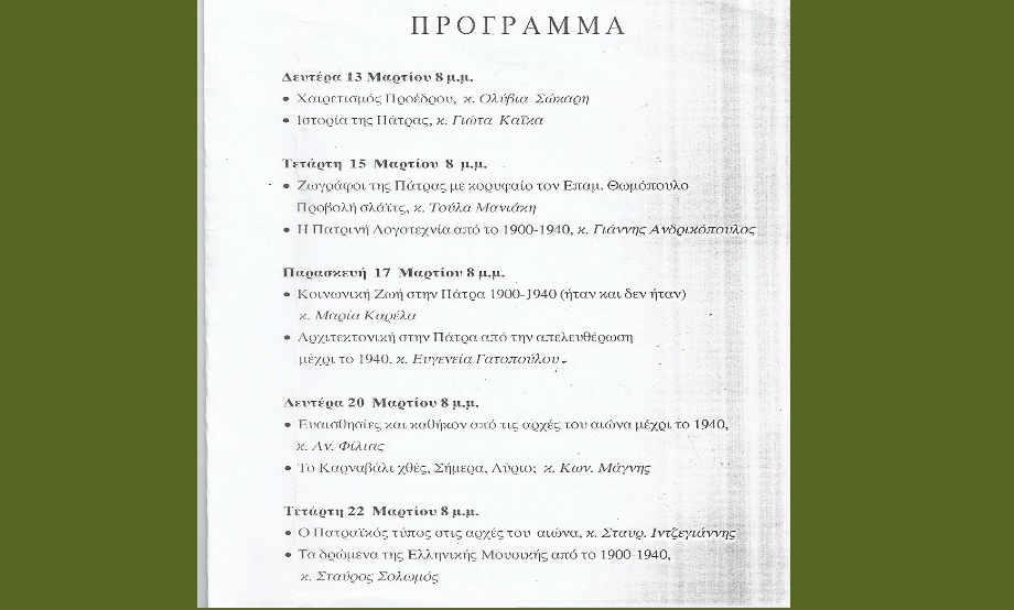 1995-03-13 έως 23: Πρόγραμμα Δεκαπενθημέρου Πνευματικών Εκδηλώσεων 3/4