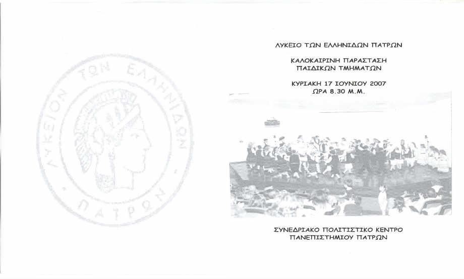 2007-06-17_ΠΑΡΑΣΤΑΣΗ_ΠΡΟΓΡΑΜΜΑ_1