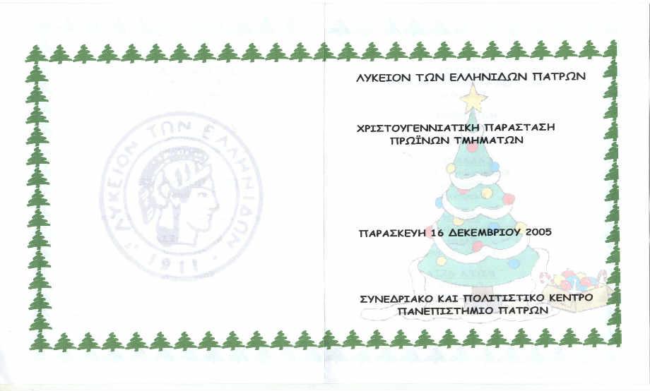 2005-12-16_ΠΑΡΑΣΤΑΣΗ_ΠΡΟΓΡΑΜΜΑ_1