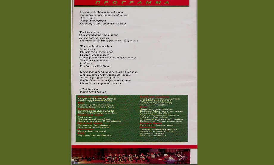 2010-12-20: Εκδήλωση -Ας Τραγουδήσω και ας χαρώ- στο Συνεδριακό και Πολιτιστικό Κέντρο του Πανεπιστημίου Πατρών 2/5