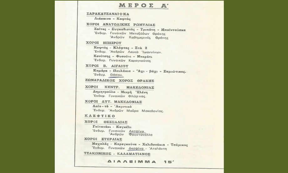 1982-07-02: Αρχαίο Ωδείο Πατρών - Παρουσίαση Ελληνικών Χορών του Λυκείου των Ελληνίδων 4/8