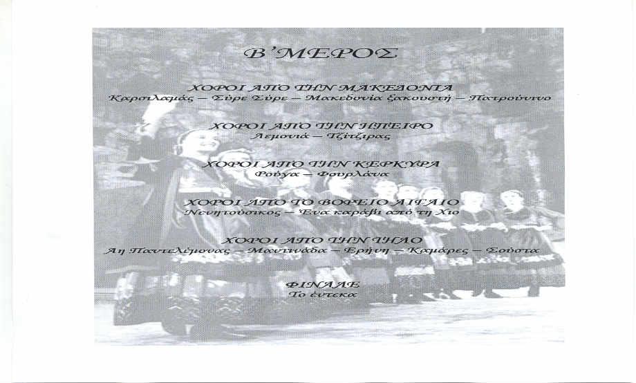 2002-06-19_ΠΡΟΓΡΑΜΜΑ_3