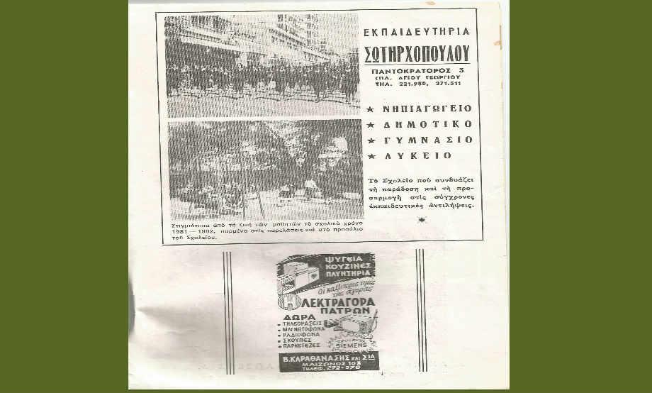 1982-07-02: Αρχαίο Ωδείο Πατρών - Παρουσίαση Ελληνικών Χορών του Λυκείου των Ελληνίδων 7/8