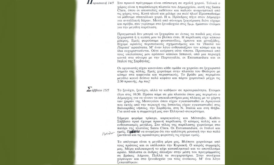 1999-05-12.17_CASTELLON_ΠΡΟΓΡΑΜΜΑ_2_gr