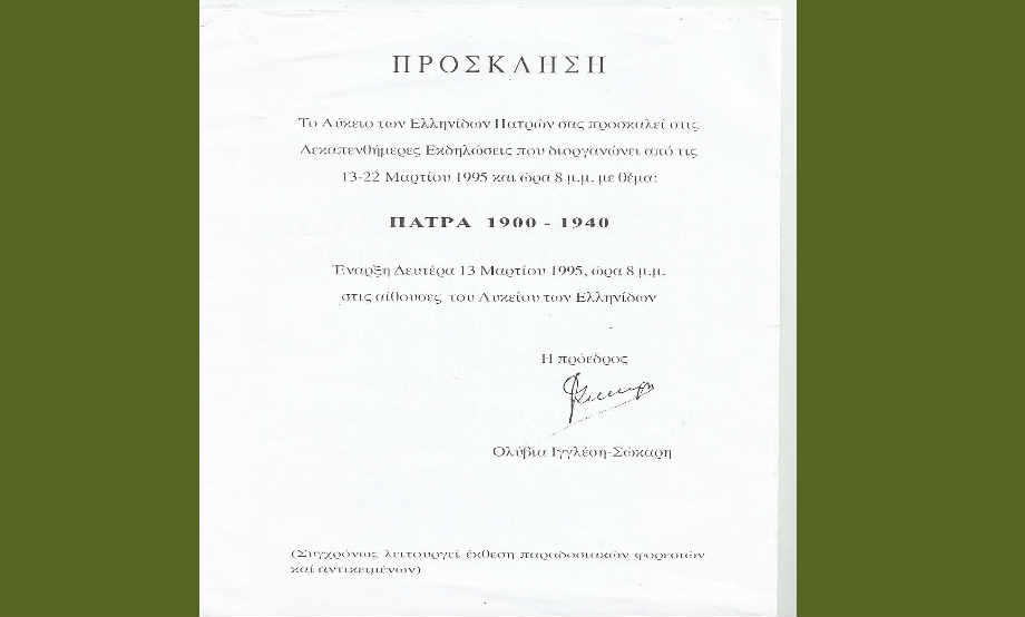 1995-03-13 έως 23: Πρόγραμμα Δεκαπενθημέρου Πνευματικών Εκδηλώσεων 2/4