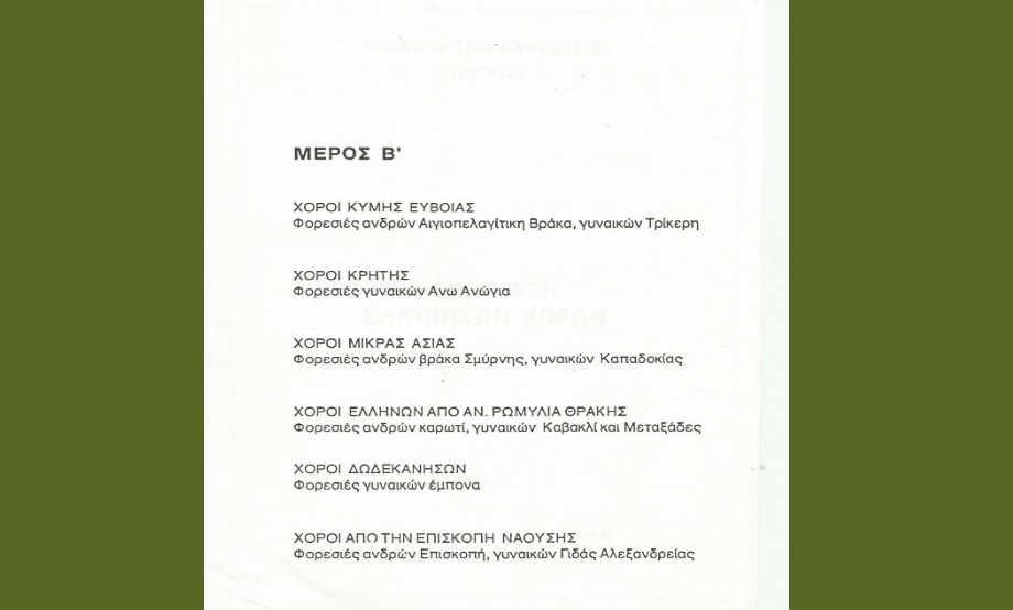 1993-05-22: Πάνθεον - Παράσταση Ελληνικών Χορών του Λυκείου των Ελληνίδων Πατρών 3/3