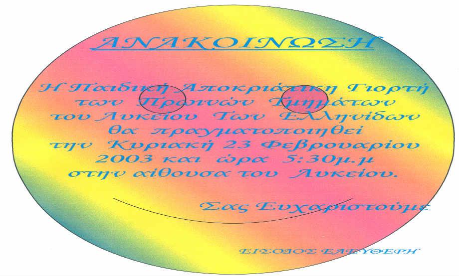 2003-02-23_ΑΝΑΚΟΙΝΩΣΗ