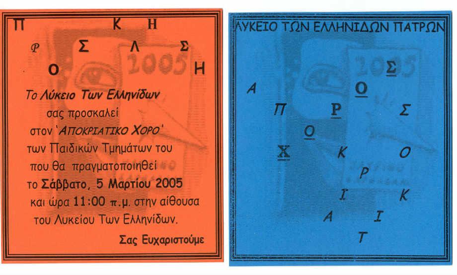 2005-03-05_ΑΠΟΚΡΙΑΤΙΚΟΣ ΧΟΡΟΣ_ΠΡΟΣΚΛΗΣΗ