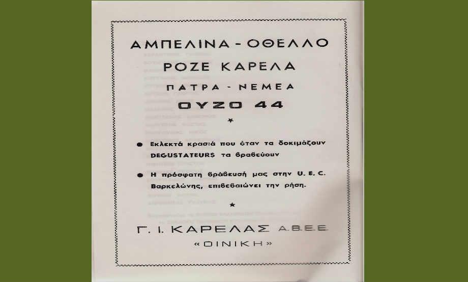 1986-07-09: Αρχαίο Ωδείο Πατρών - Παρουσίαση Ελληνικών Χορών του Λυκείου των Ελληνίδων 9/11