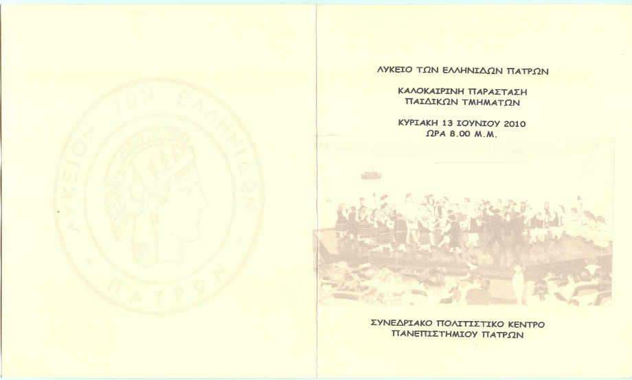 2010-06-13_ΠΑΡΑΣΤΑΣΗ_ΠΡΟΓΡΑΜΜΑ_1