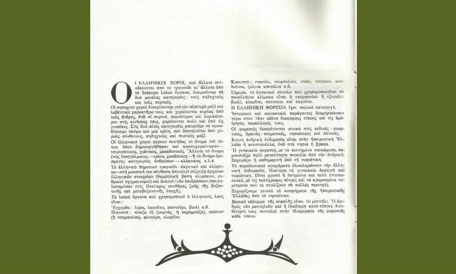 1979-07 από 9 έως 15_Συμμετοχή στο 1ο Πανελλήνιο Φεστιβάλ Εθνικών Χορών που διοργάνωσε το Λύκειο Ελληνίδων Αθηνών