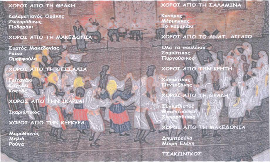 2004_06_18_ΠΡΟΓΡΑΜΜΑ_4