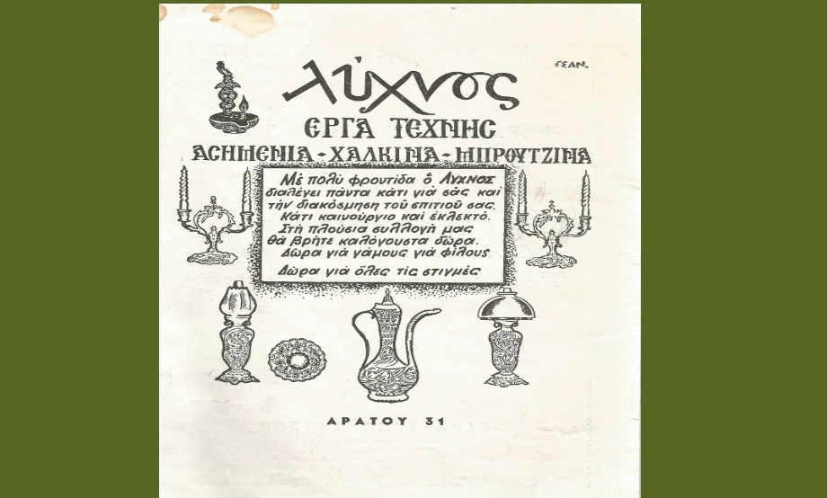 1982-07-02: Αρχαίο Ωδείο Πατρών - Παρουσίαση Ελληνικών Χορών του Λυκείου των Ελληνίδων 2/8