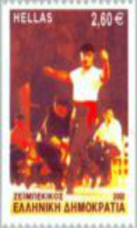 2002 - Ζεϊμπέκικος