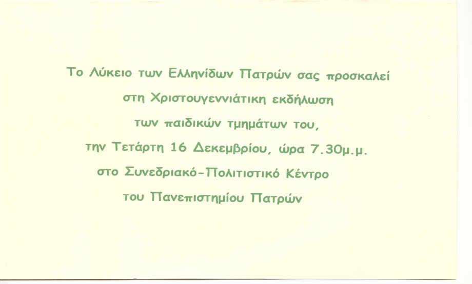 2009-12-16_ΠΑΡΑΣΤΑΣΗ_ΠΡΟΣΚΛΗΣΗ_2