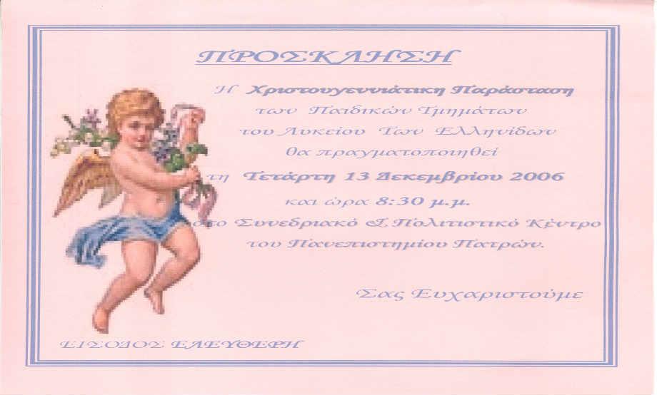 2006-12-13_ΠΑΡΑΣΤΑΣΗ_ΑΦΙΣΑ