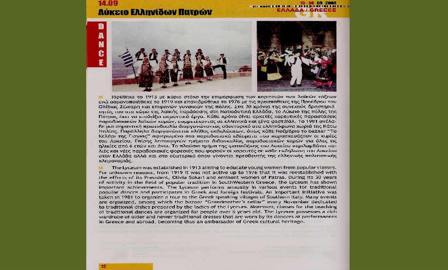2006-09-10 30_Patra_Politistiki_Prwteuousa_02