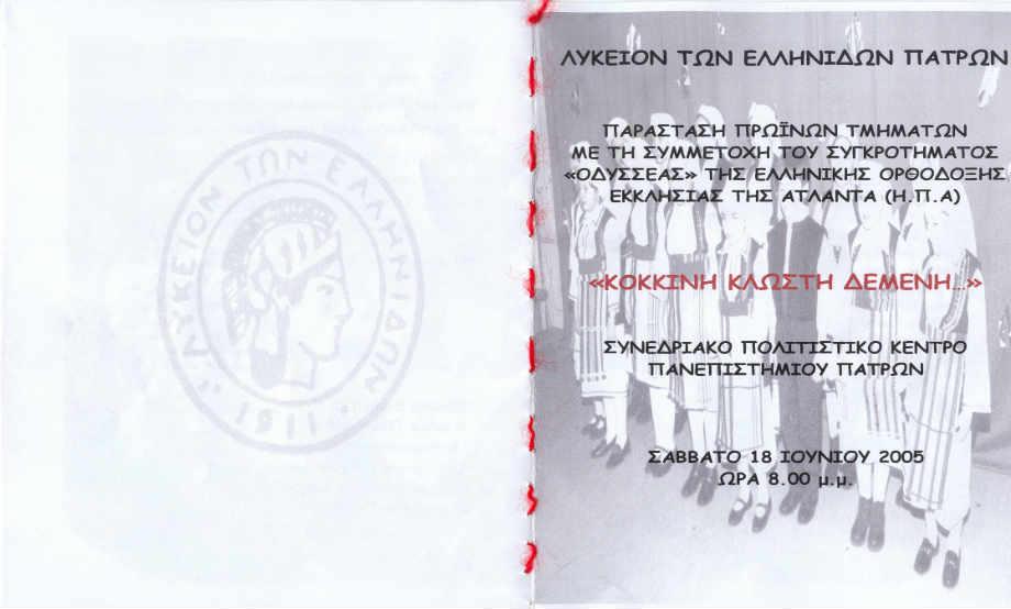 2005-06-18_Πρόγραμμα_01