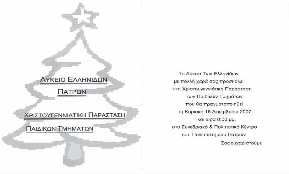 2007-12-16_ΠΑΡΑΣΤΑΣΗ_ΠΡΟΣΚΛΗΣΗ