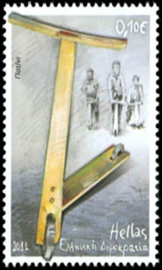 2012 - Γραμματόσημα - Παιχνίδια της Παλιάς Γειτονιάς - Πατίνι