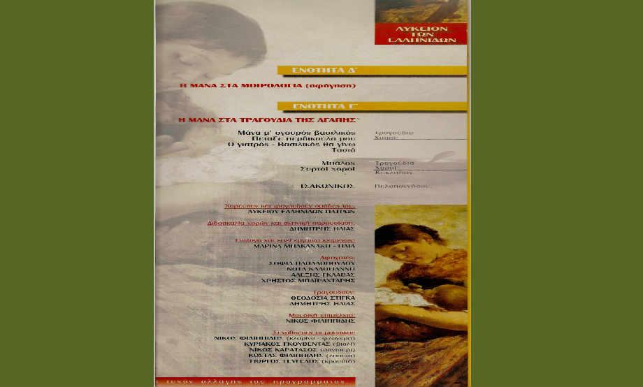 2000-07-14_ArchaioWdeio_HManaStaTragoudia_03