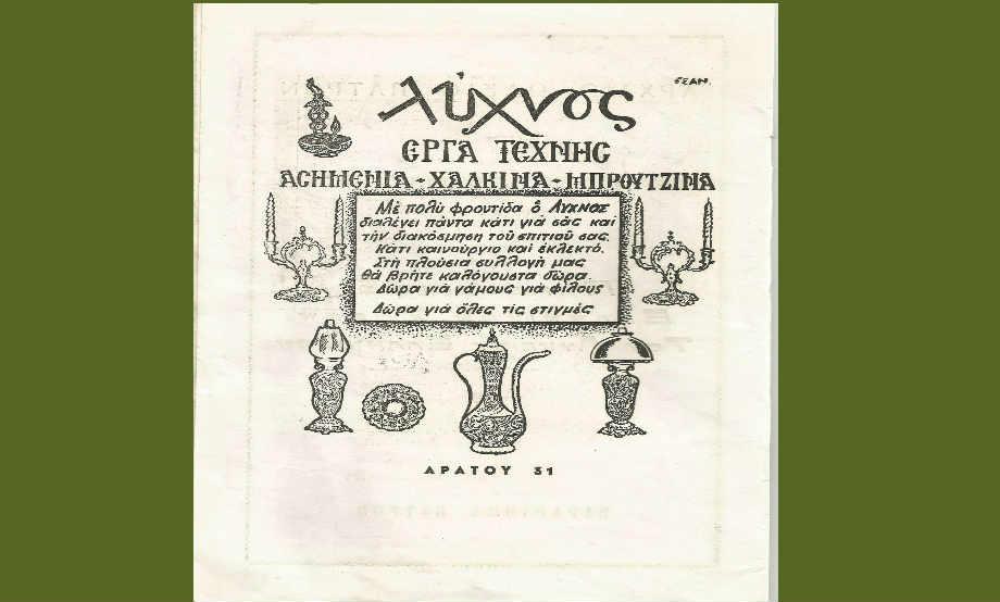 1983-07-06: Αρχαίο Ωδείο Πατρών - Παρουσίαση Ελληνικών Χορών του Λυκείου των Ελληνίδων 2/8