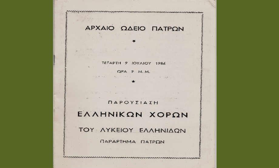 1986-07-09: Αρχαίο Ωδείο Πατρών - Παρουσίαση Ελληνικών Χορών του Λυκείου των Ελληνίδων 1/11