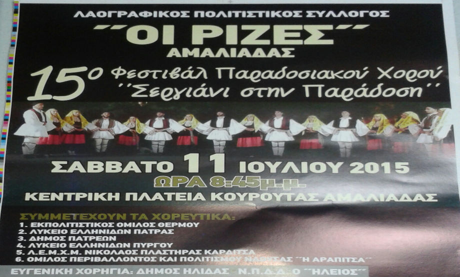 2015-07-11: Συμμετοχή Λυκείου των Ελληνίδων Πατρών στο Φεστιβάλ Κουρούτας στην Ηλεία