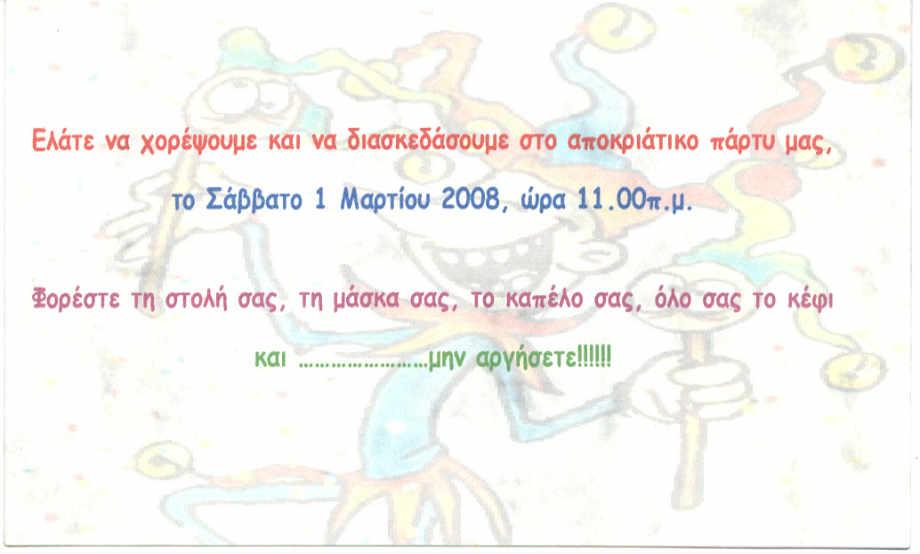 2008-03-01_ΑΠΟΚΡΑΤΙΚΟ ΠΑΡΤΥ_ΠΡΟΣΚΛΗΣΗ