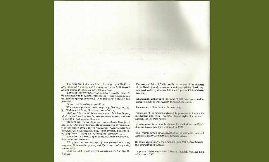 1979-07-9.15_Θέατρο Λυκαβητού - Α' Πανελλήνιο Φεστιβάλ Εθνικών Χορών 3/22