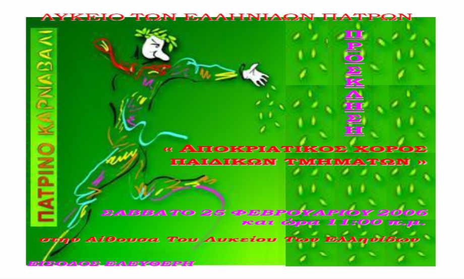 2006-02-25_ΑΠΟΚΡΙΑΤΙΚΟΣ ΧΟΡΟΣ_ΑΦΙΣΑ_
