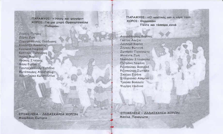 2005-06-18_Πρόγραμμα_05