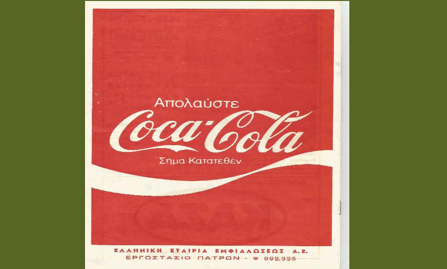 1983-07-06: Αρχαίο Ωδείο Πατρών - Παρουσίαση Ελληνικών Χορών του Λυκείου των Ελληνίδων 8/8