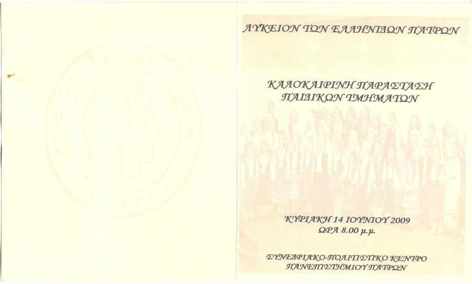 2009-06-14_ΠΑΡΑΣΤΑΣΗ_ΠΡΟΓΡΑΜΜΑ_1