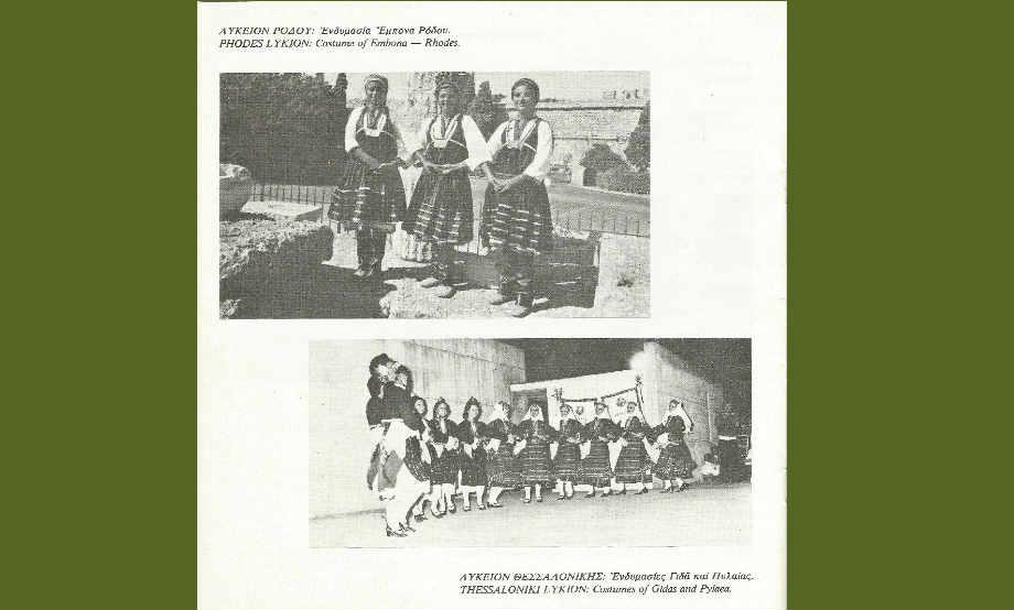1979-07-9.15_Θέατρο Λυκαβητού - Α' Πανελλήνιο Φεστιβάλ Εθνικών Χορών 15/22