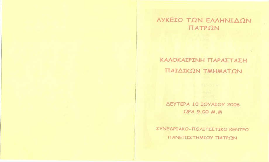 2006-07-10_ΠΑΡΑΣΤΑΣΗ_ΠΡΟΓΡΑΜΜΑ_1