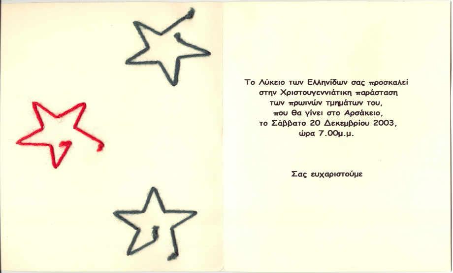 2003-12-20_ΠΡΟΣΚΛΗΣΗ_2