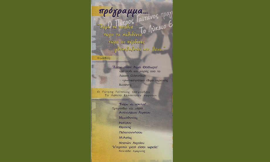 2002-07-15_ArchaioWdeio_PetrosGaitanos_02